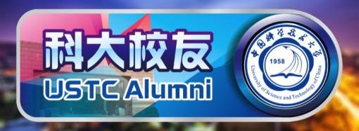 中国科大2016飞跃晚宴成功举办