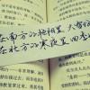 中国科大版《南山南》填词大赛