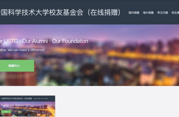 中国科大校友基金会开通全新捐赠网站