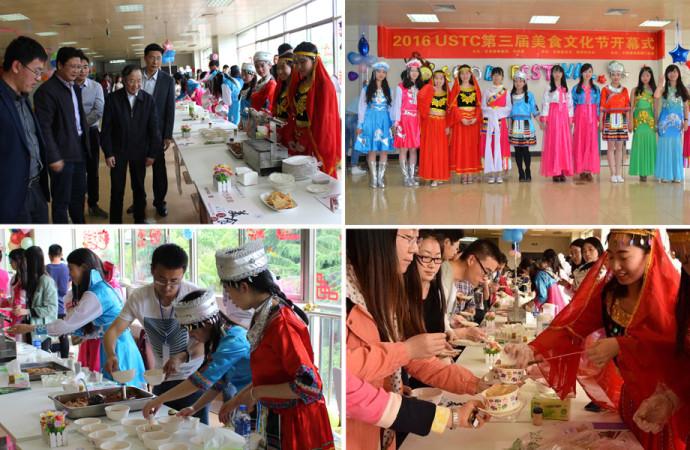 中国科大第三届美食文化节开幕