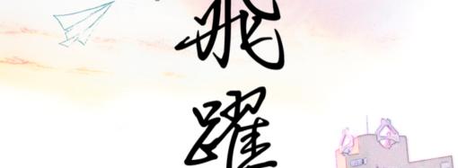 中国科大 2019 飞跃指路志愿者招募(亚马逊礼卡等你来拿!)