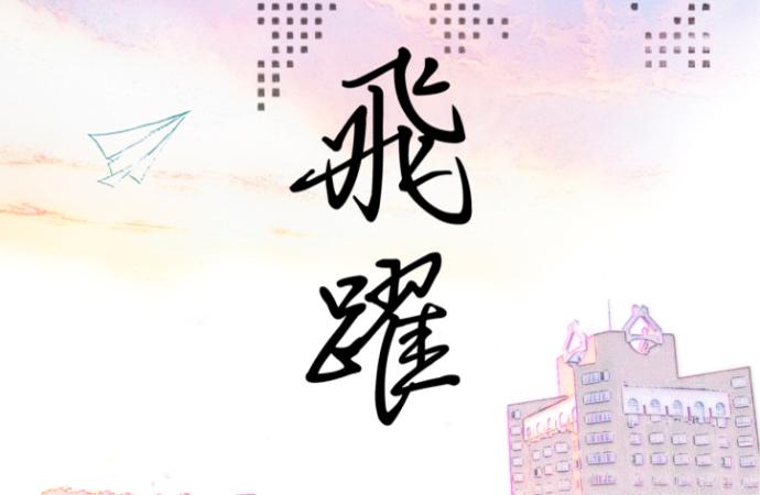 中国科大 2018 飞跃指路志愿者招募(亚马逊礼卡等你来拿!)